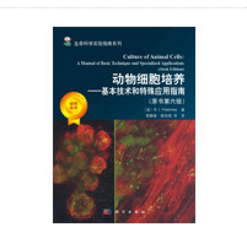 动物细胞培养——基本技术和特殊应用指南