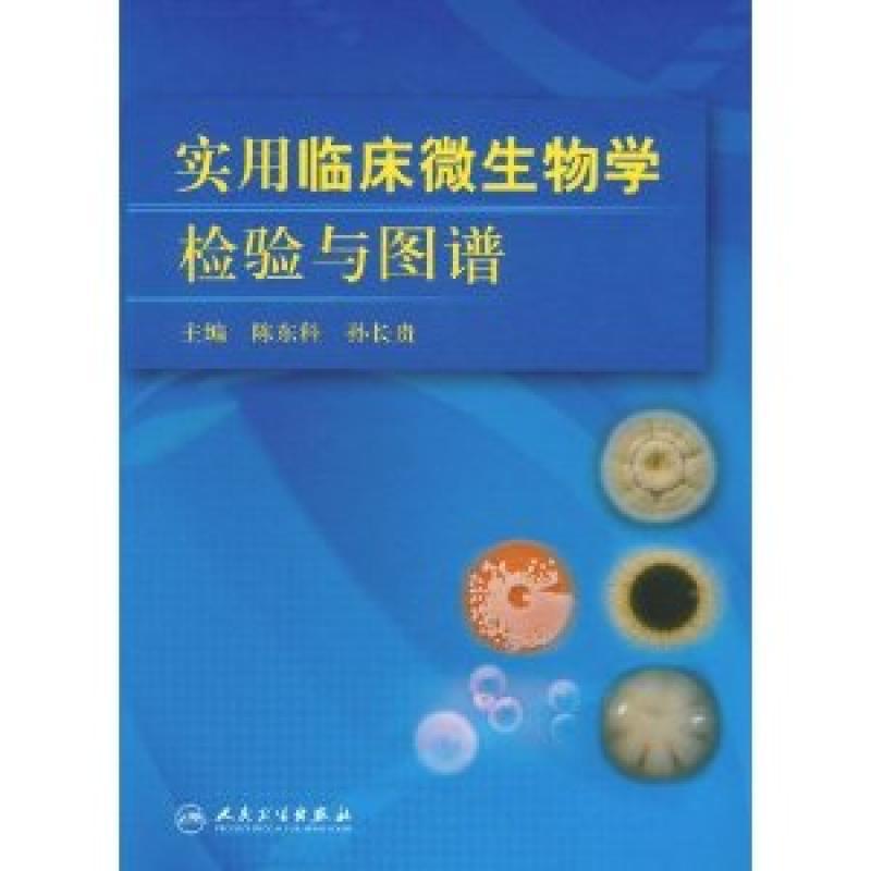 实用临床微生物学检验与图谱 [精装]