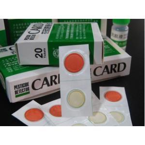 农药残留检测卡