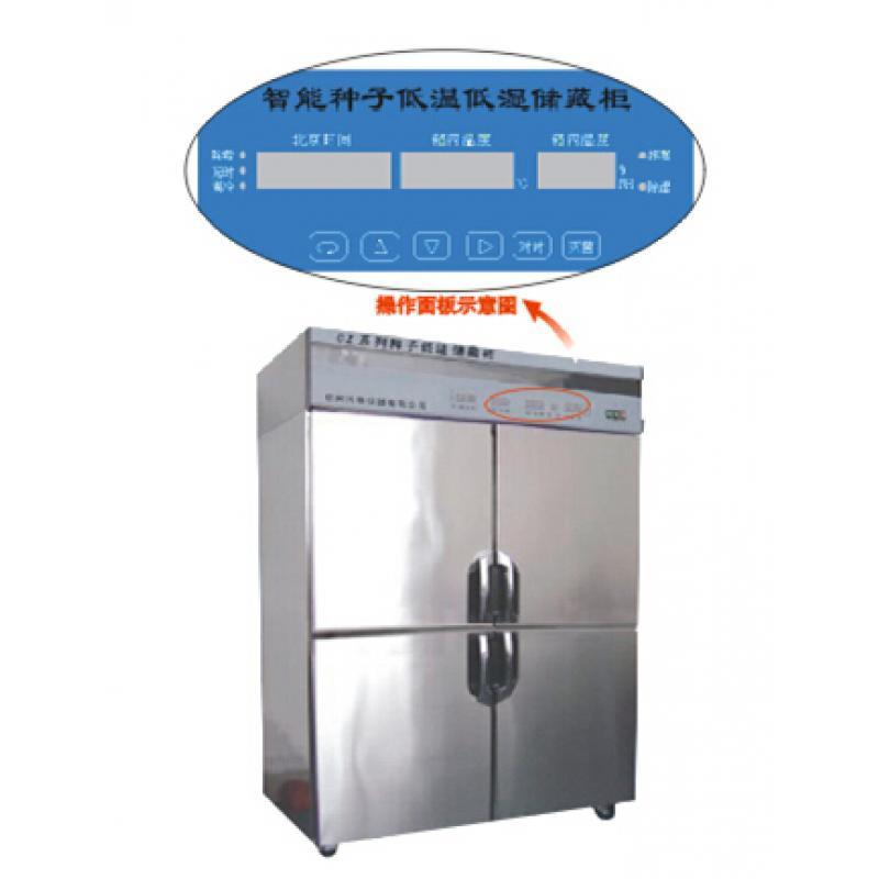 领成 LC-1000FC种子低温低湿储藏柜