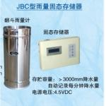 JBC型固态雨量存储器