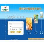 浙科ERP模拟教学软件