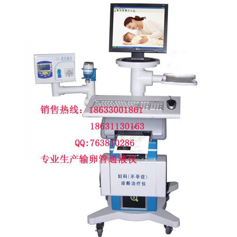 石家庄华众医疗FZY-III型妇科诊断治疗仪输卵管通液仪18633001861