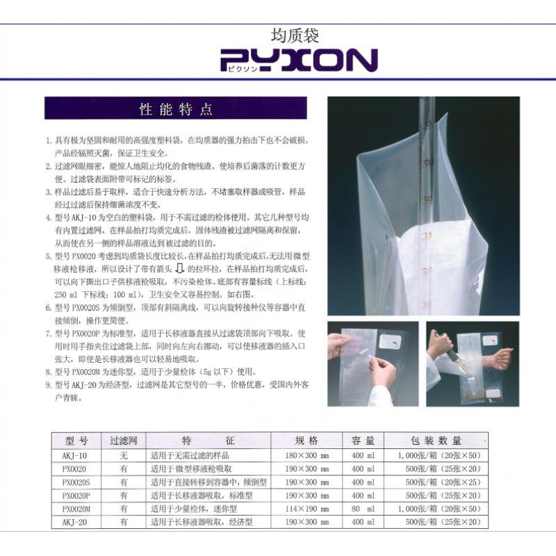 ELMEX 无菌均质袋(带滤网)