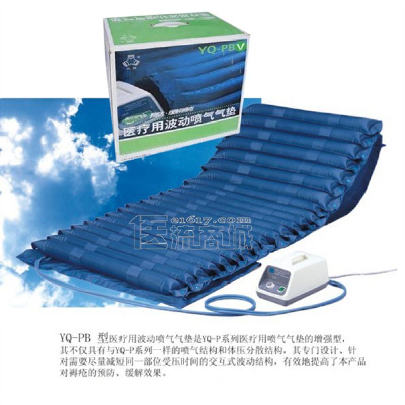 YQ-PBV防褥疮气垫 波动喷气型