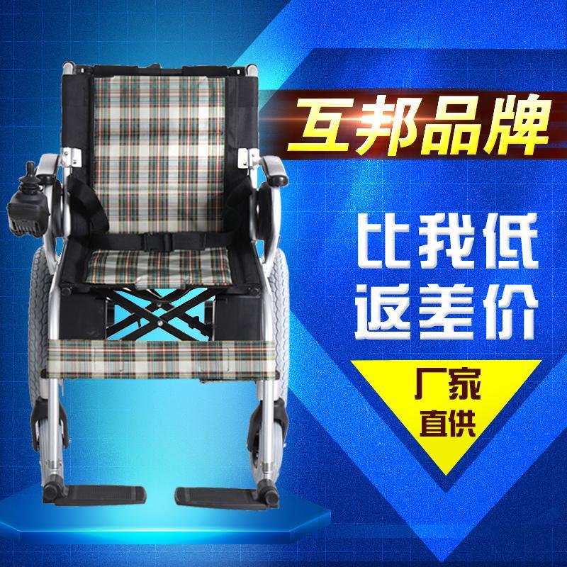互邦HBLD2-B轮椅 电动 高效节能