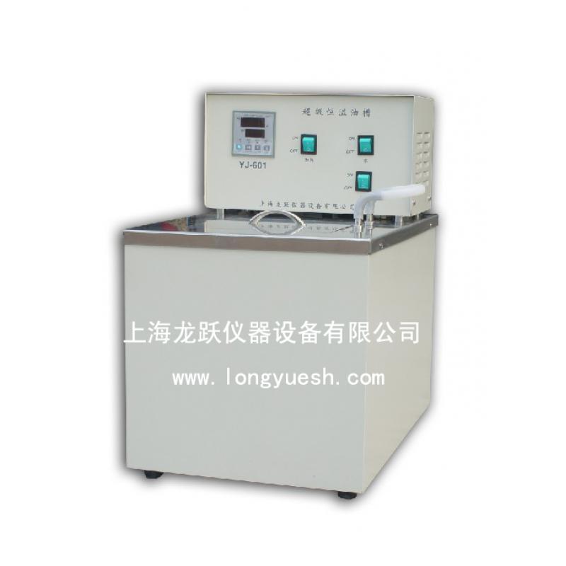 龙跃YJ601超级恒温油槽