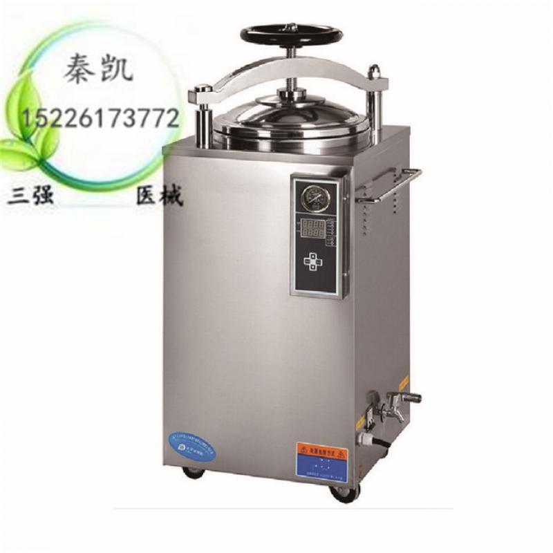 河南三强医疗器械 湿热快速灭菌器 消毒锅 灭菌锅(立式)SQ-Z