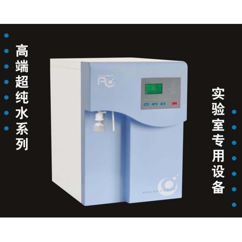 品成PCJ-10精密型一体式超纯水机
