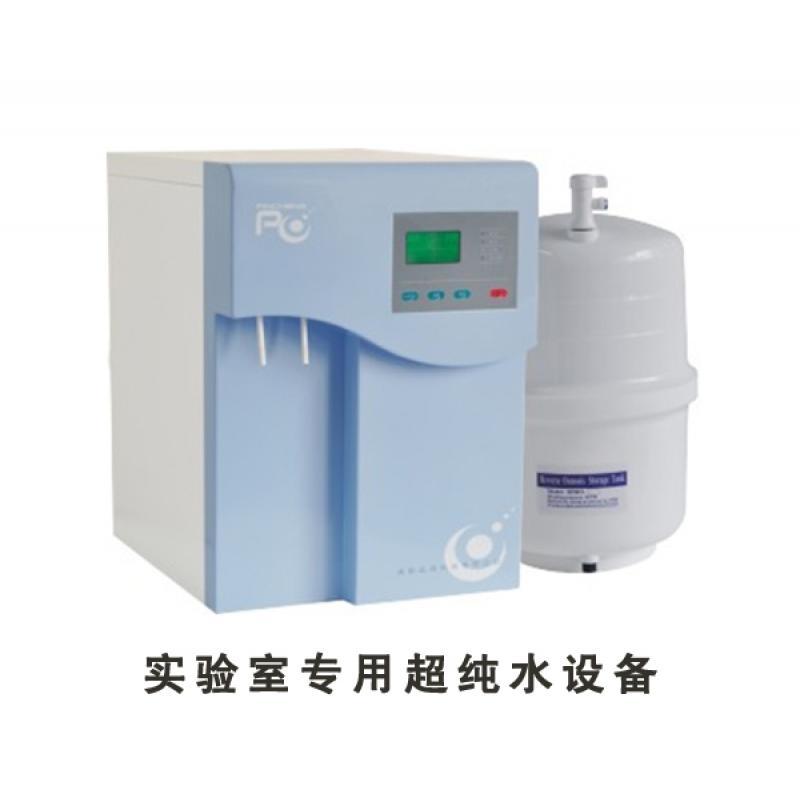 品成PCDX-F-10分析型分体式超纯水机