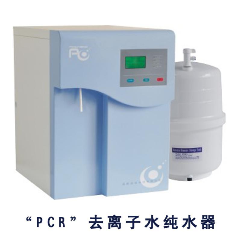 品成PCR-10去离子水纯水机