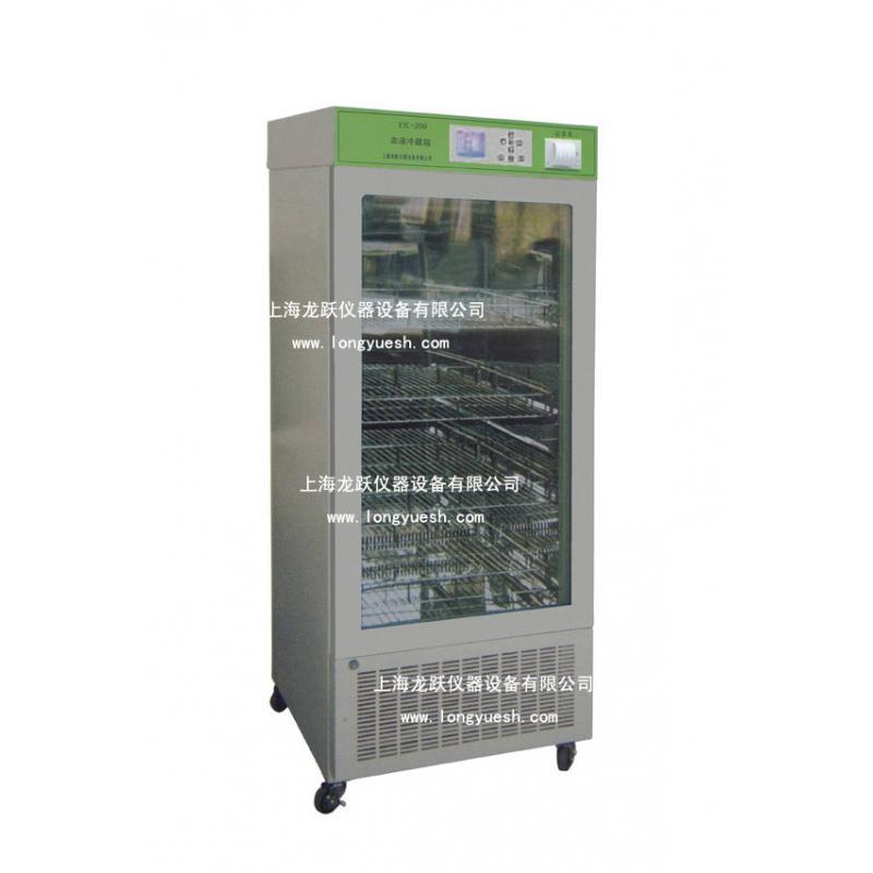 龙跃XYL系列血液冷藏箱 XYL-150F