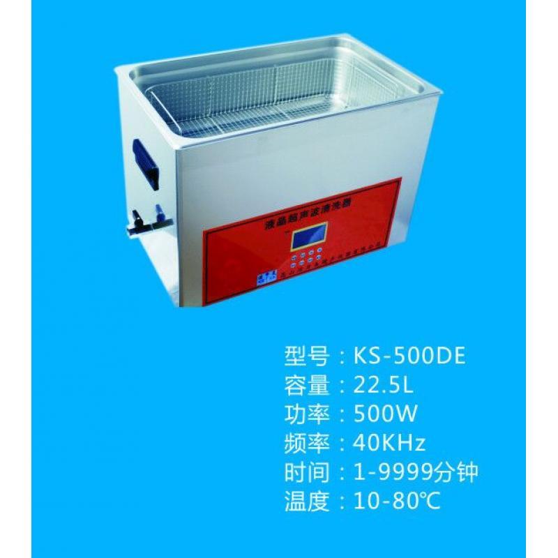 洁美KS系列液晶超声波清洗器KS-500DE