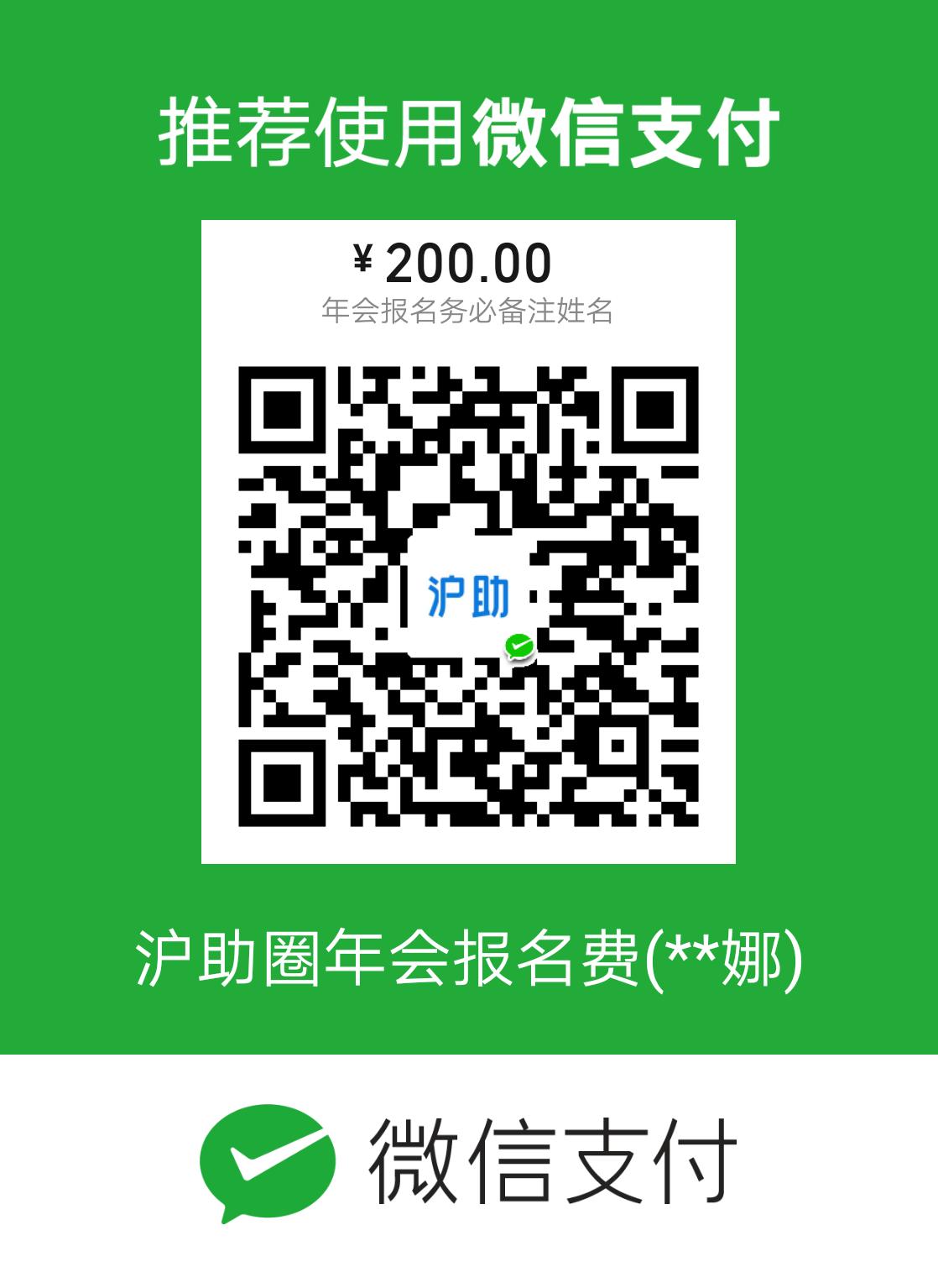 微信付款码-逯娜娜.png