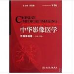 中华影像医学----呼吸系统卷书籍
