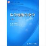 医学细胞生物学(四版/本科临床/十一五规划/配光盘)书籍