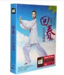 回春医疗保健操 养生保键操 正版dvd2光盘