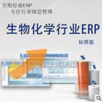 生物化学ERP 工厂管理系统