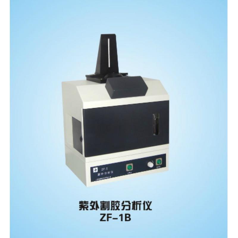 嘉鹏ZF-1B紫外分析仪