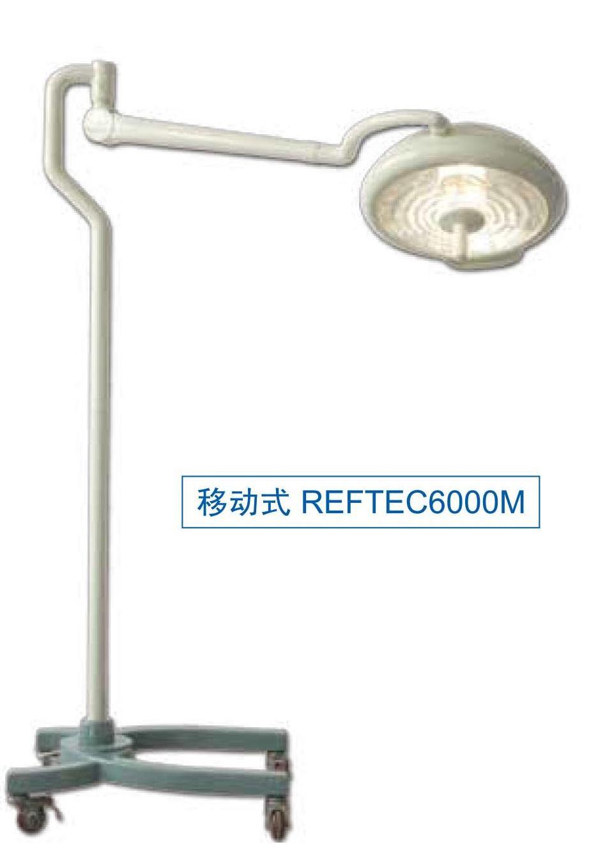 移动式60cm单灯头冷光无影灯 REFTECH-6000M