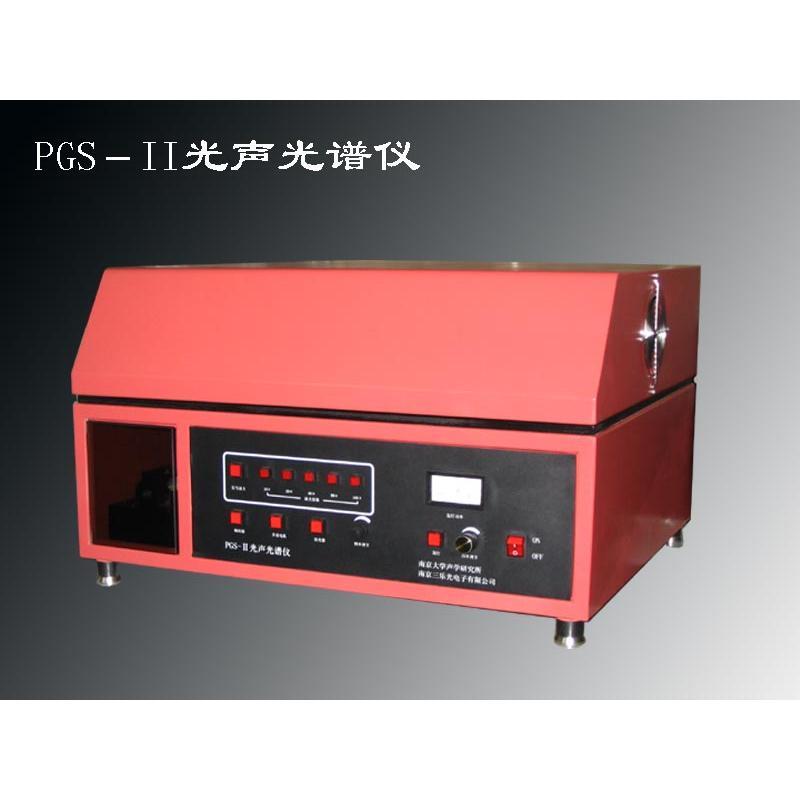 PGS-2光声光谱仪