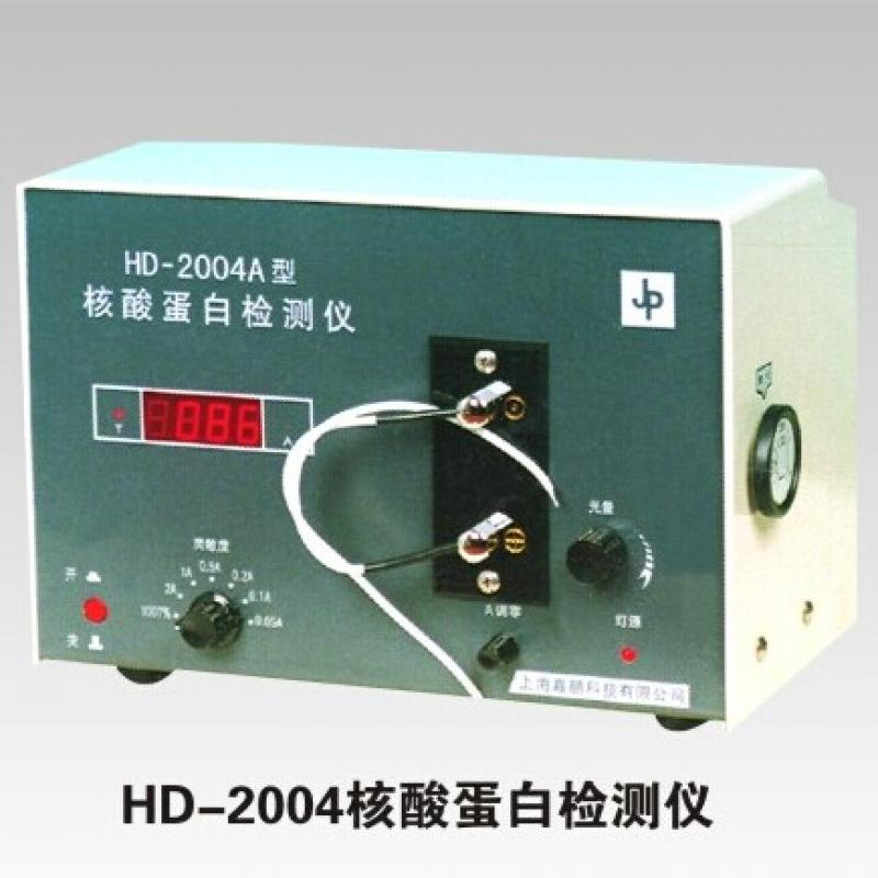 HD-2004A 核酸蛋白检测仪
