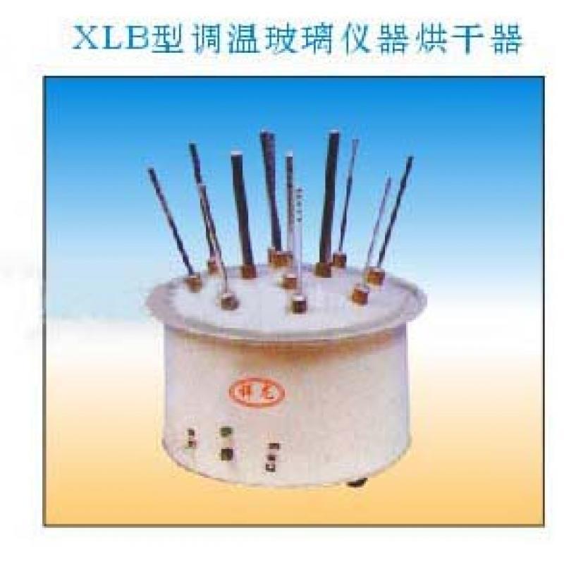 XLB型玻璃仪器烘干器30孔