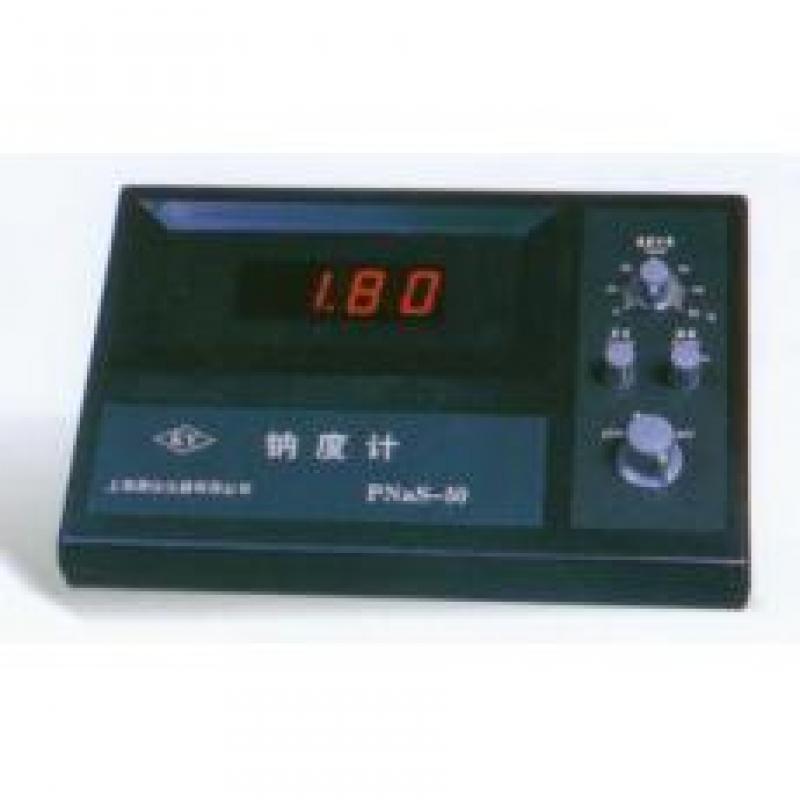 PNaS-50型钠度计