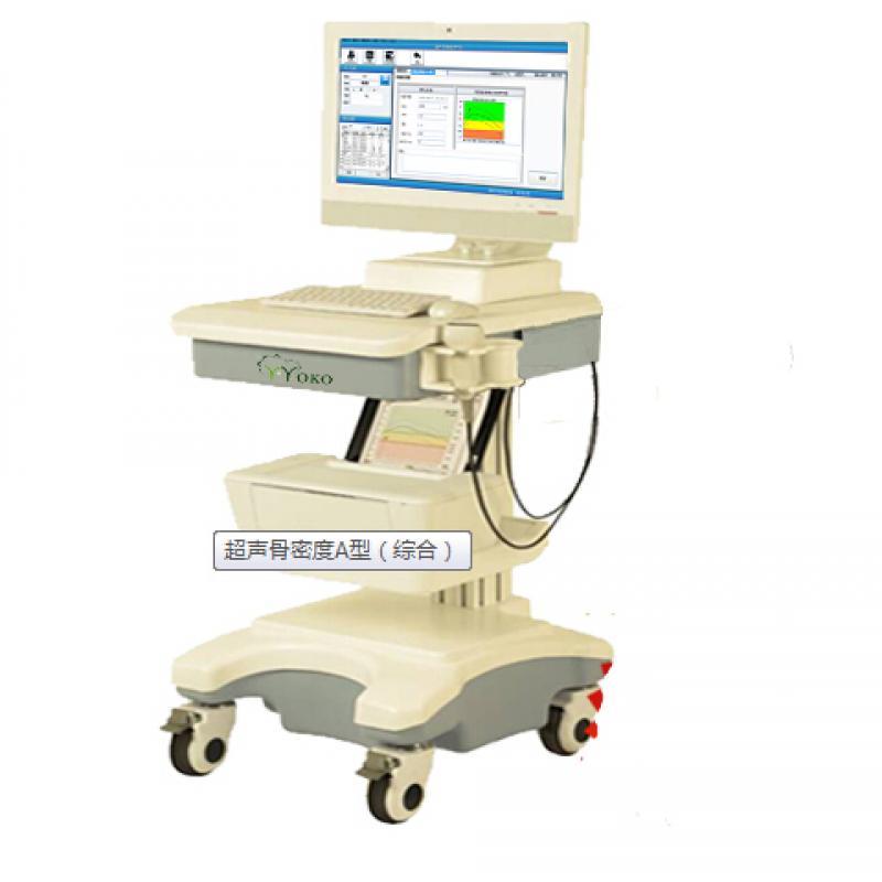 威尔诚信YYOKO-8000A型超声波骨密度分析仪