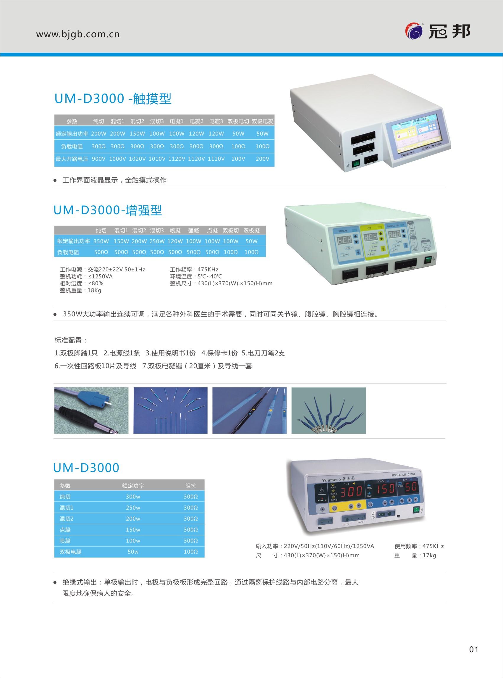 北京优美高高频电刀UM-D3000增强型