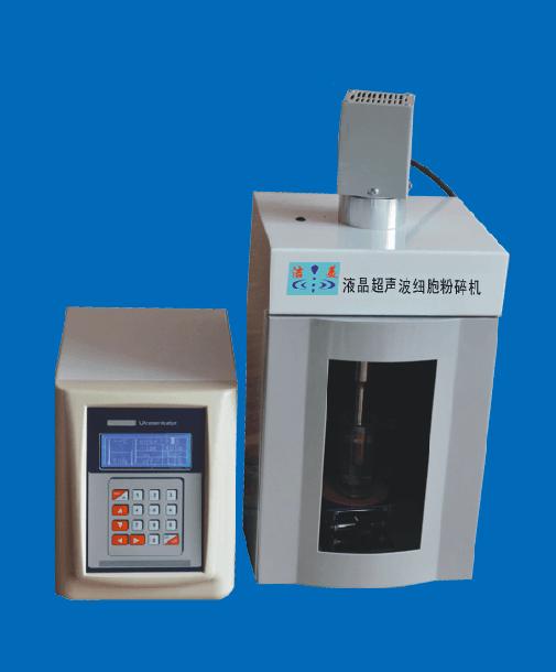 洁美KS系列液晶超声波细胞粉碎机 KS-250N