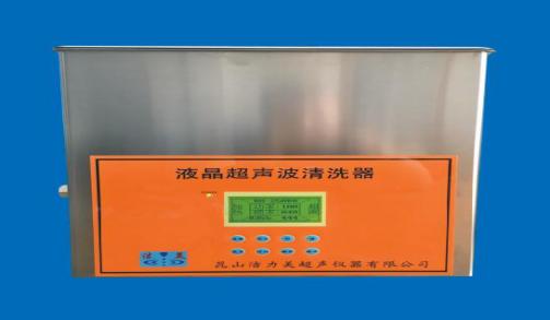 洁美KS系列高功率液晶超声波清洗器 KS-800KDE