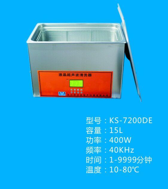 洁美KS系列液晶超声波清洗器 KS-7200DE
