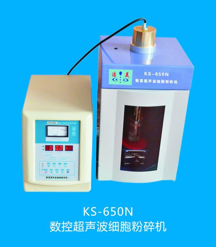 洁美KS系列液晶超声波细胞粉碎机 KS-650N