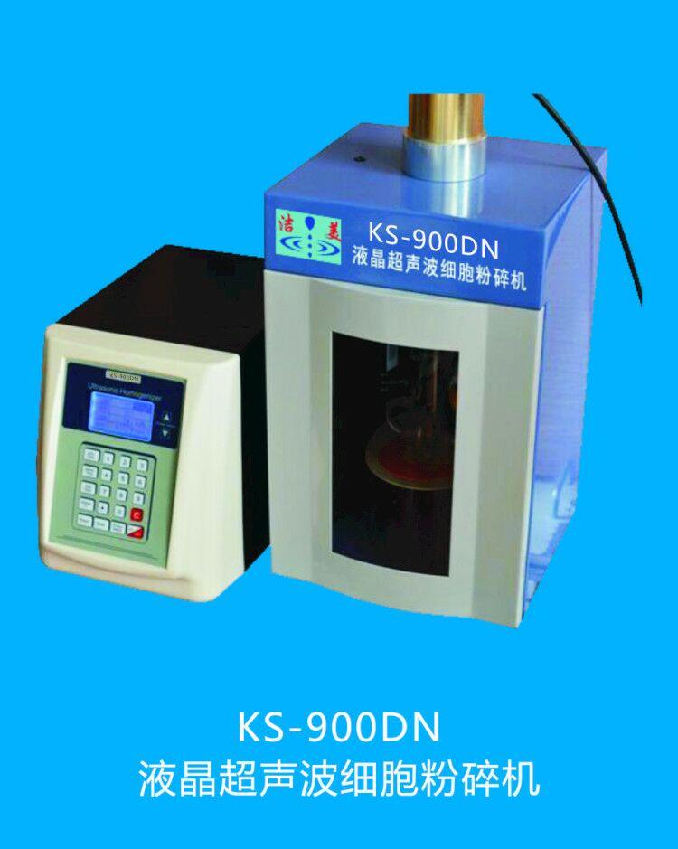洁美KS系列液晶超声波细胞粉碎机 KS-900DN