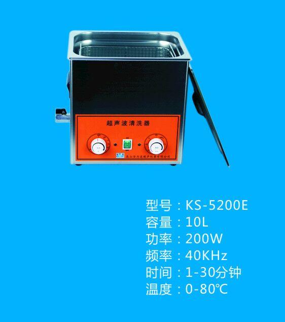 洁美旋钮超声波清洗器KS-5200E