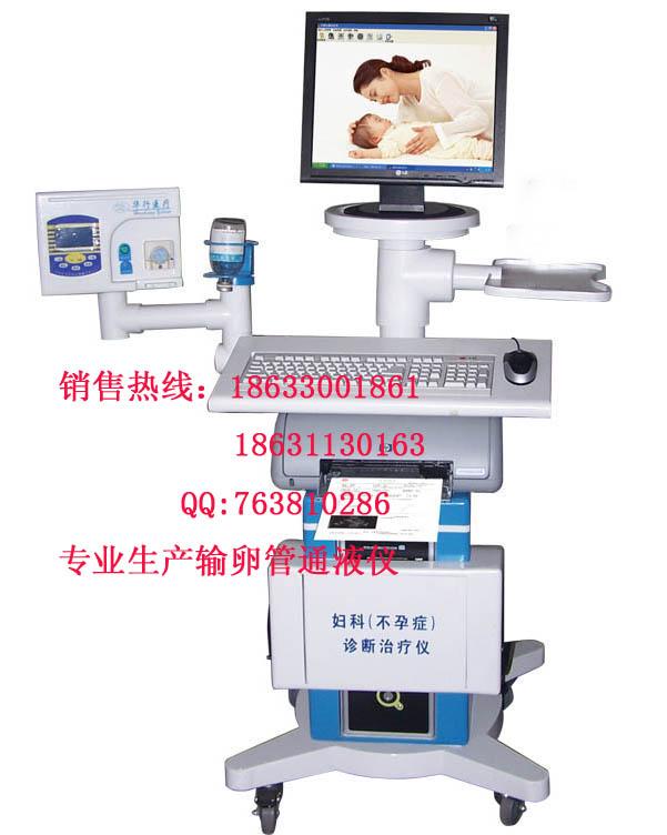 石家庄华众医疗FZY-III型妇科诊断治疗仪输卵管通液仪18