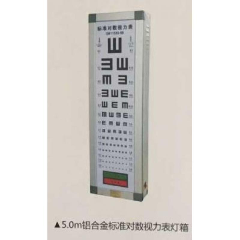 丹阳凤美5米标准对数视力表灯箱