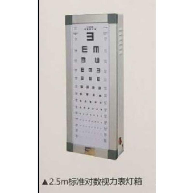 丹阳凤美2.5米标准对数视力表灯箱
