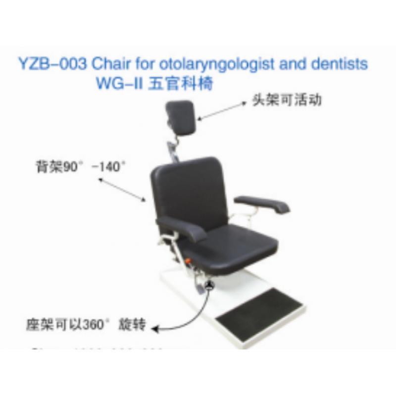 YZB-003 WG-Ⅱ 五官科椅