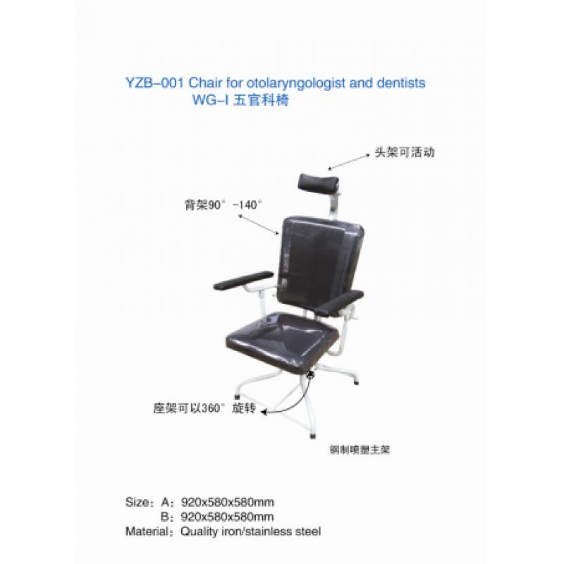 YZB-001 WG-Ⅰ五官科椅