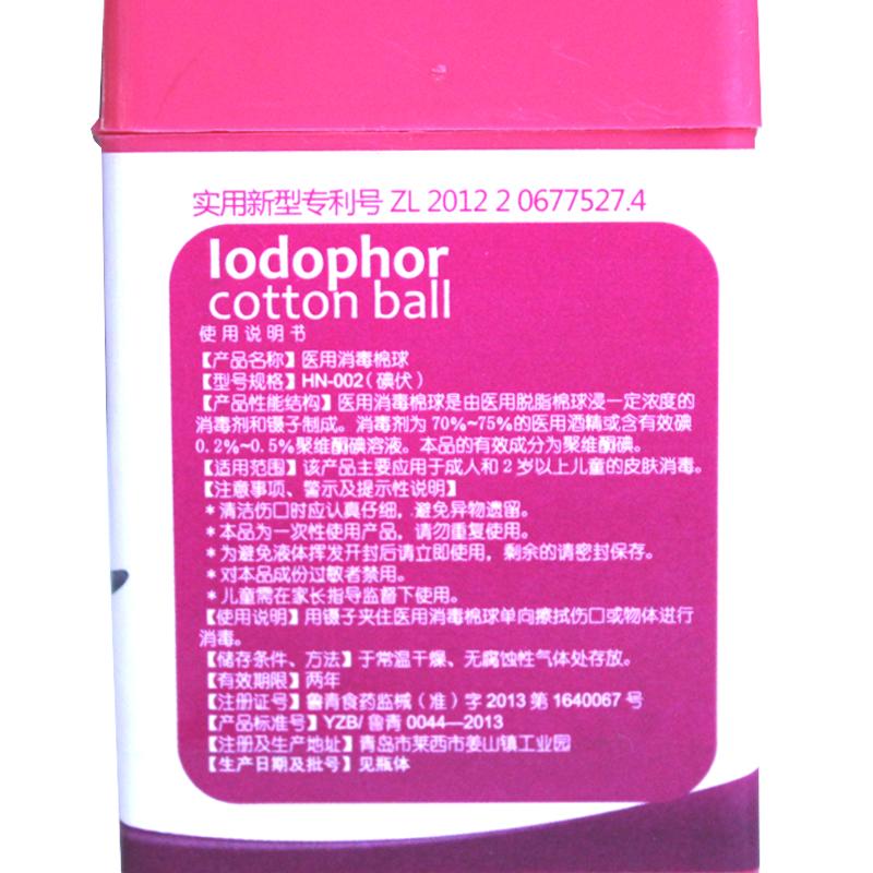 海氏海诺酒精棉球30球