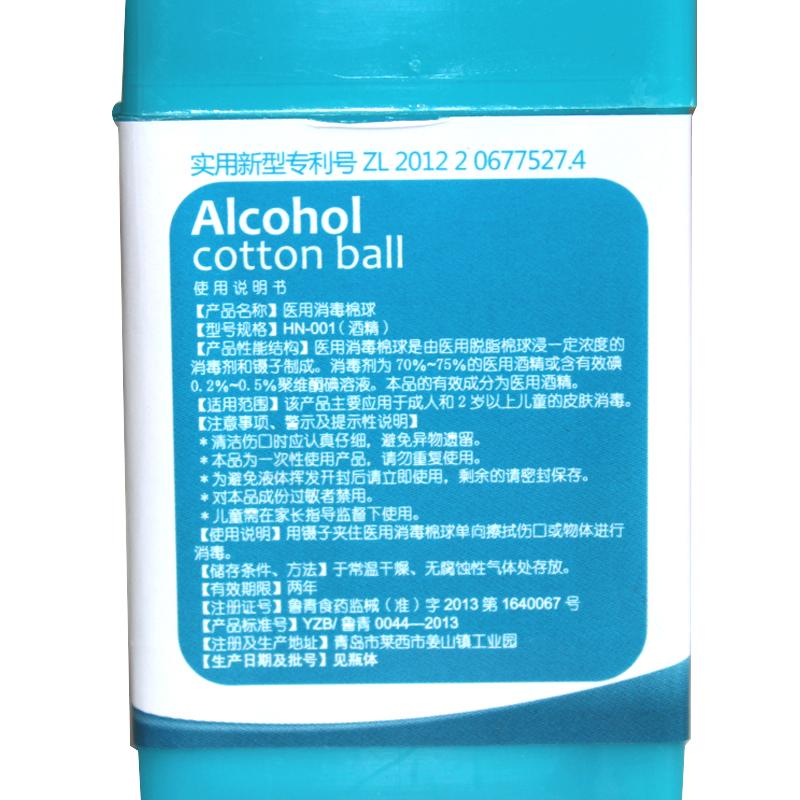 海氏海诺 医用消毒棉球 酒精棉球30枚