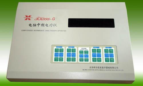 FK998-G型电脑中频电疗仪