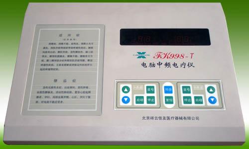 FK998-T型电脑中频电疗仪
