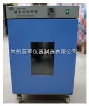 GNP系列 隔水式培养箱