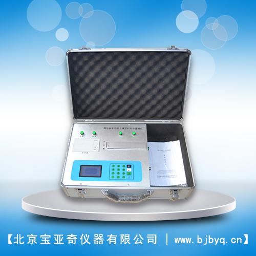 宝亚奇BY-DZ5型土壤(肥料)养分速测仪