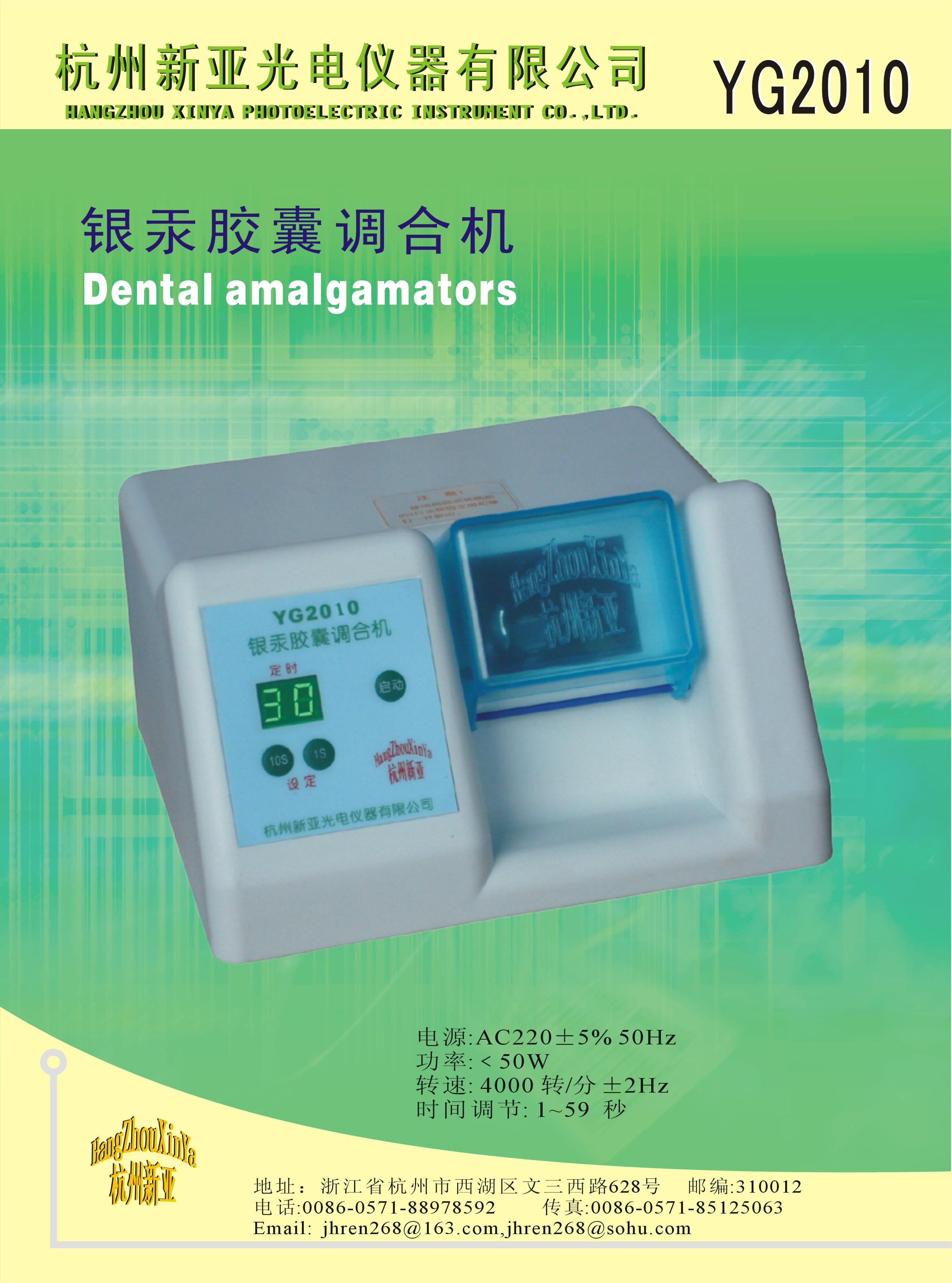 杭州新亚 银汞胶囊调合器 YG2010