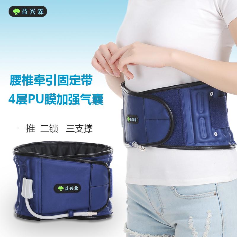 益兴霖护腰 充气式腰椎牵引器 护腰带批发 厂家直销可贴牌