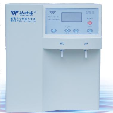 沃特浦WP-UPT-20标准型超纯水机(2个取水口)